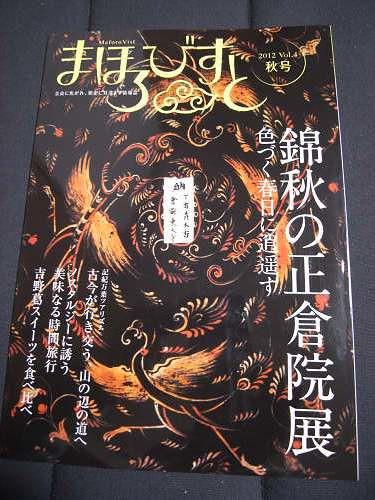 雑誌『まほろびすと』秋号-01