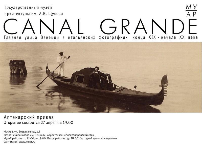 canal_grande
