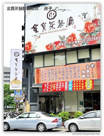 金寶茶餐廳 館前店 5