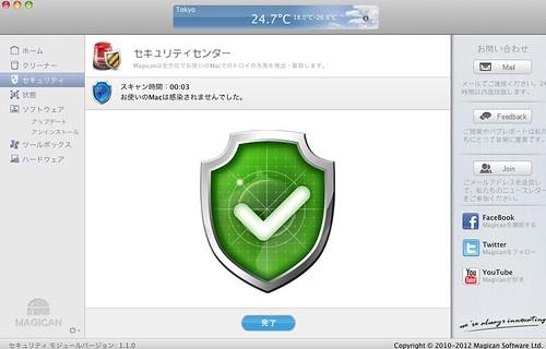 スクリーンショット(2012-06-20 15.48.02)