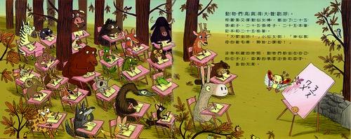 20120629-小仙女的魔法學校4-1