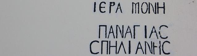 Kreikka, Samos 2012 1077