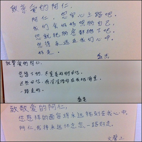 Letters to grandma by Cousins Sheng Jie, Sheng Fei and Wen Xin