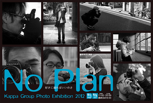 "Kappa Group Photo Exhibition 2012 ""No Plan"""