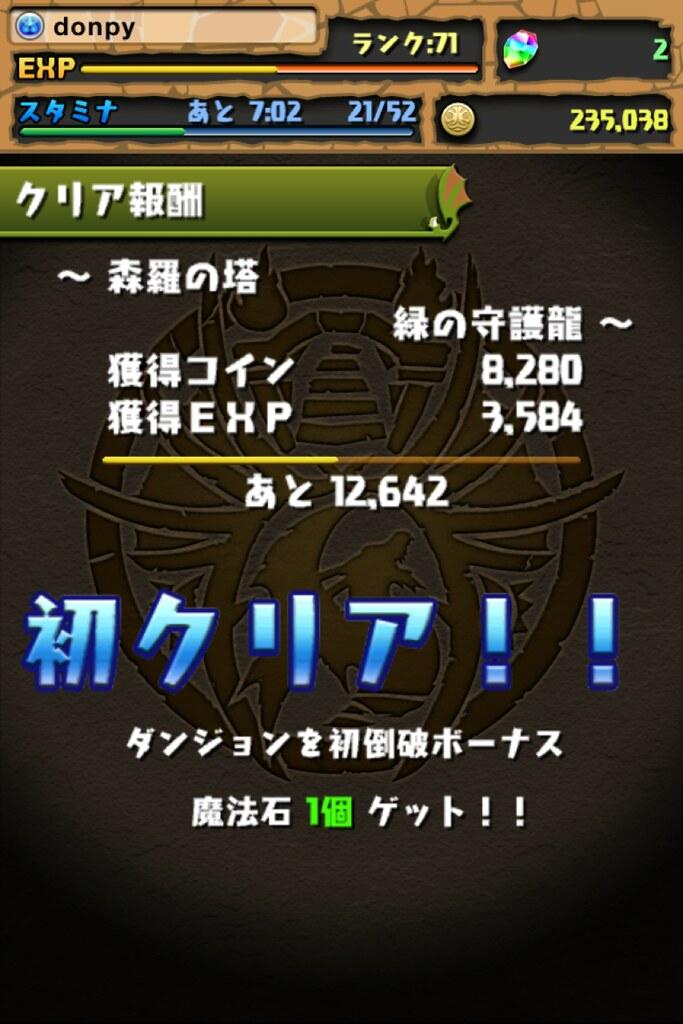 20120809015020