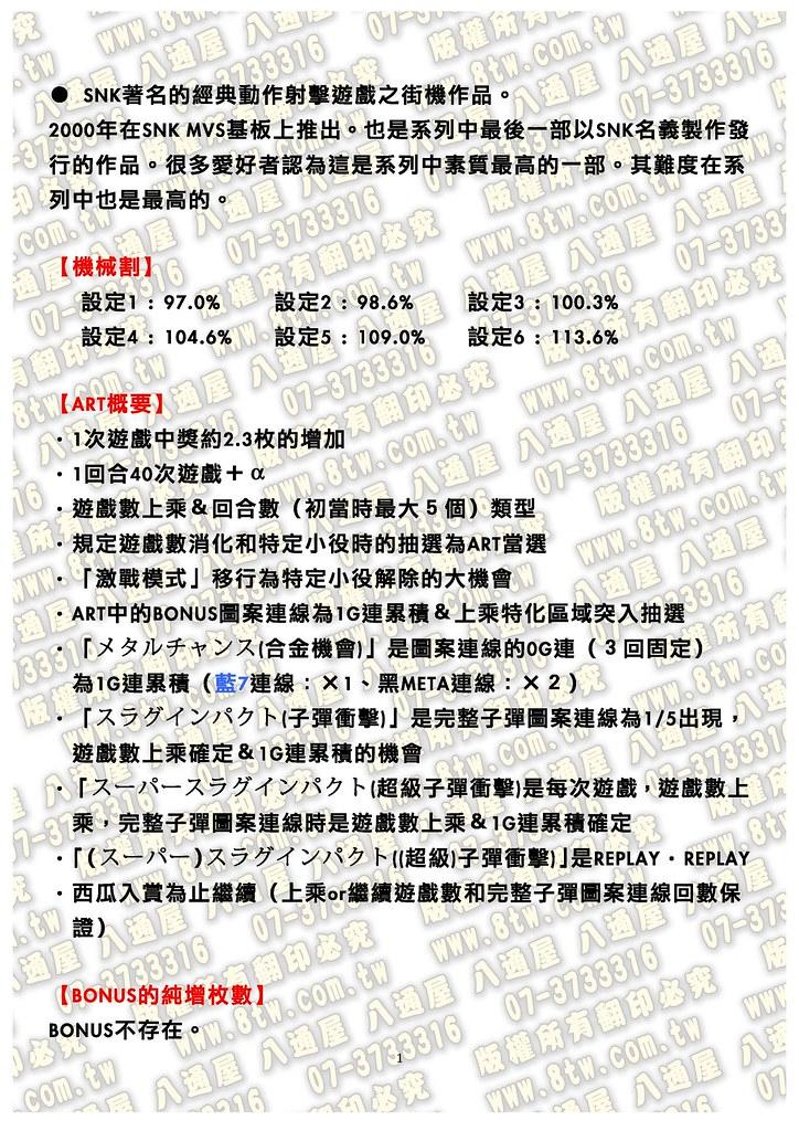 S0119越南大作戰3 中文版攻略_Page_02