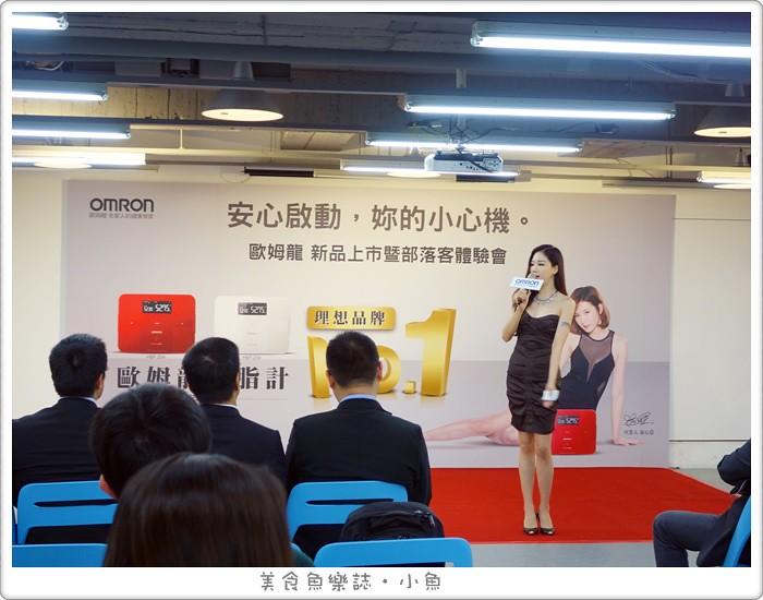 【活動】歐姆龍/藍芽智慧體脂計HBF-254C新品上市體驗會/發表會/安心亞 @魚樂分享誌