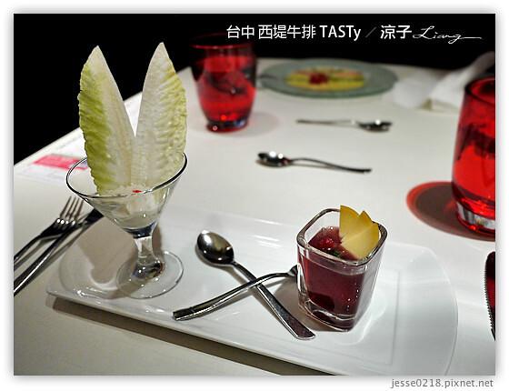 台中 西堤牛排 TASTy 20