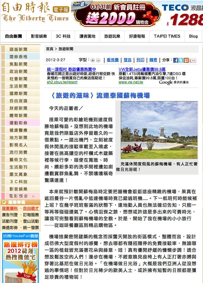 自由電子報 - 〈旅遊的滋味〉流連泰國蘇梅機場