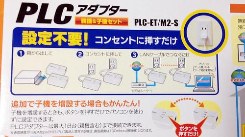 PLCアダプター設置図