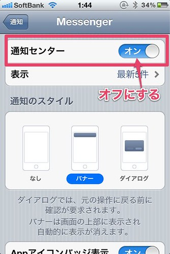 facebook messengerアプリの設定3