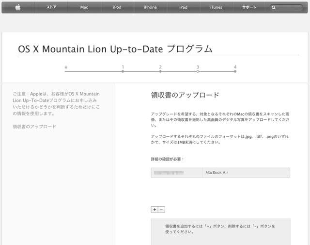 AppleStoreの領収書