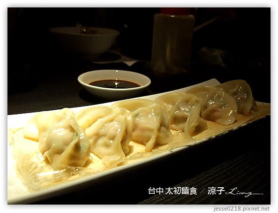 台中 太初麵食 8