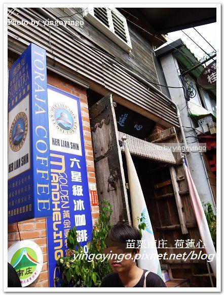苗栗南庄_南庄老街(荷蓮心)20120811_R0070741