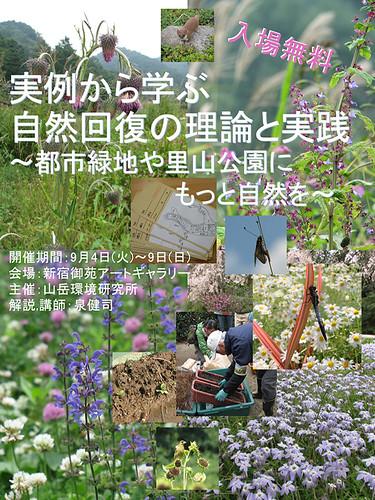 2012御苑ポスターs