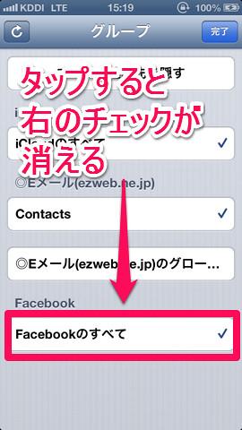 121109-facebook-ios2