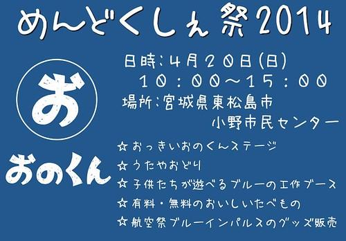 おのくん誕生会2014_02