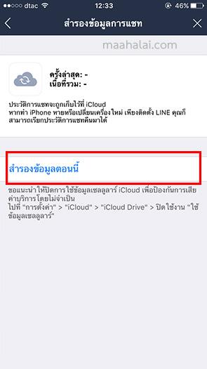 LINE backup icloud