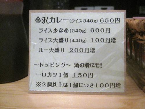 メニュー@いんぎら(江古田)