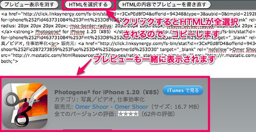 iPadでブログを更新するときに便利なアプリ | [16]イロイロハックス
