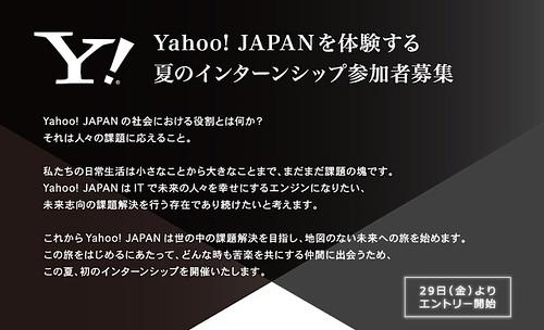 Yahoo! JAPAN インターン 2012 夏