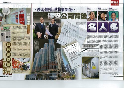 2012 Mar 7 東周刊