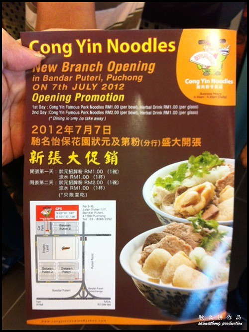 Cong Yin Pork Noodles From Ipoh Gardens To Bandar Puteri Puchong : Opening offer RM1 / RM2 per bowl
