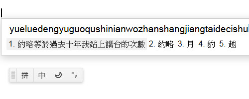 Google Pinyin IME for Google Docs