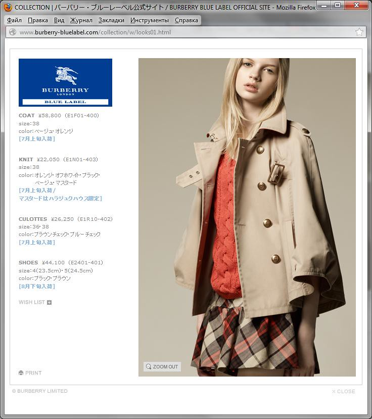 COLLECTION  バーバリー・ブルーレーベル公式サイト  BURBERRY BLUE LABEL OFFICIAL SITE - Mozilla Firefox 16.08.2012 213906