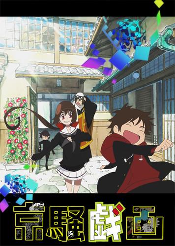 120823 - 東映動畫公司的嶄新原創動畫《京騷戲畫》第2集將在本週六(25日)舉辦特映會!