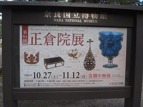 コバルトブルーの瑠璃坏も『第64回正倉院展』@奈良博