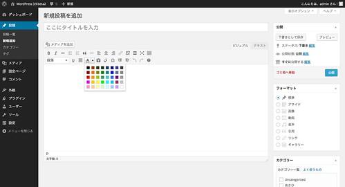 WordPress 3.9 beta2 の文字色の変更