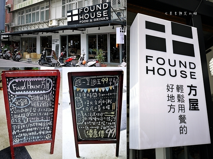 1 方屋咖啡 FOUND HOUSE