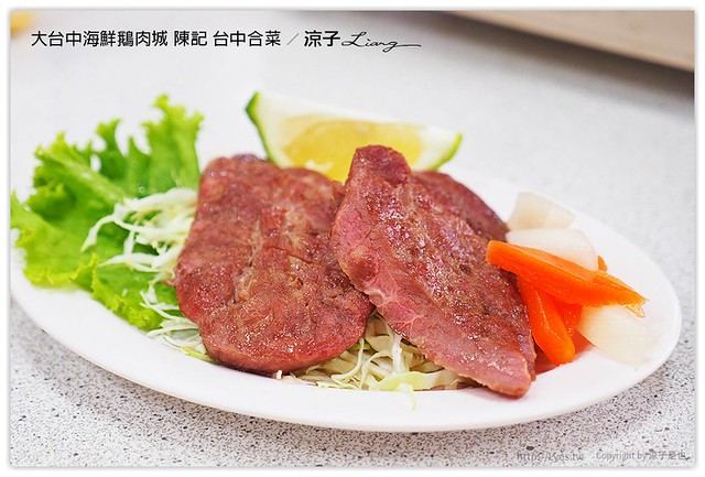 大台中海鮮鵝肉城 陳記 台中合菜 - 涼子是也 blog