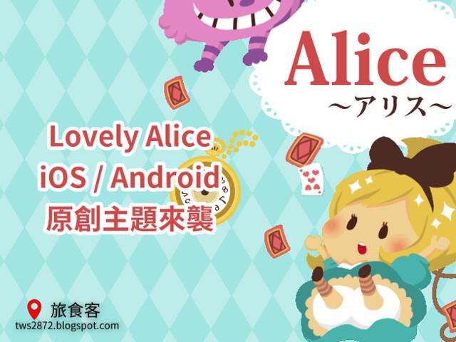 LINE 主題-Lovely Alice