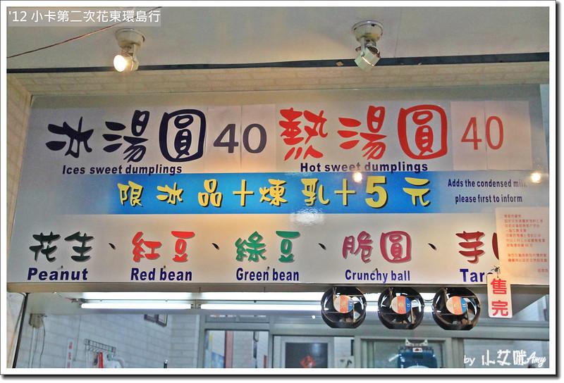 台東美食小吃推薦:寶桑湯圓IMG_1025