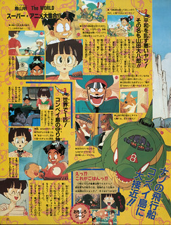 Akira Toriyama The World Anime Special_page047