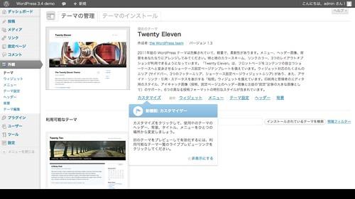 20120701WordBenchTokyo.041