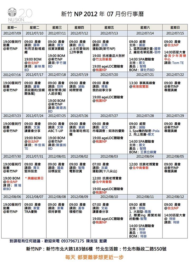 新竹NP 2012年 07月份行事曆