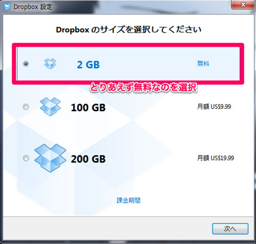 dropbox_account3