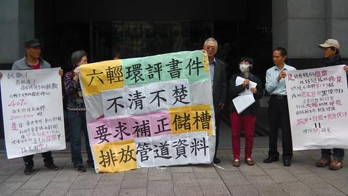監督團體抗議六輕環評書件不清不楚。水資源保育聯盟提供。