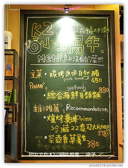 台中 文心 K2小蝸牛廚房 6