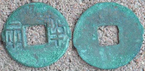Mes monnaies chinoises (enfin quelques unes !) 6996317362_1cf237b74f