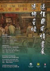 漁鄉召喚•邊佳蘭風情畫展,將在本月底展開實體展出。