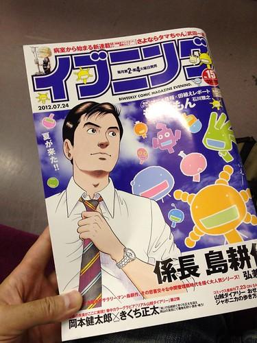 初めて駅の売店で漫画雑誌を買った