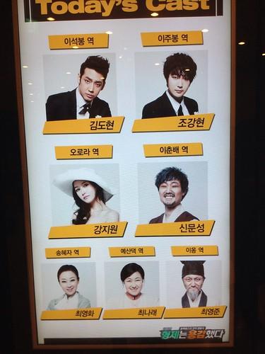 Musical '형제는 용감했다' Casts