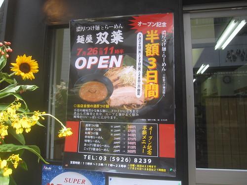 オープン@双葉(東長崎)
