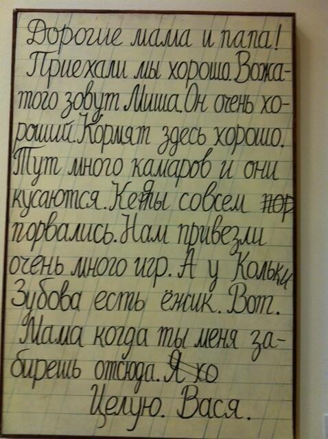 письмо из пионерлагеря