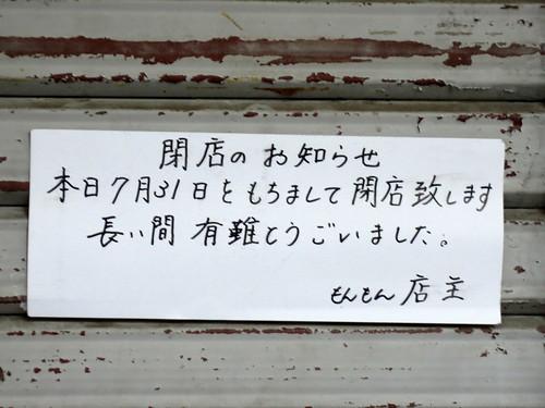張り紙@門門(江古田)