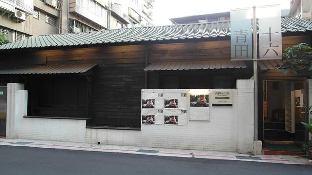青田十六建築物外觀